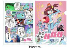 ニュース | TVアニメ『宇宙パトロールルル子』公式サイト