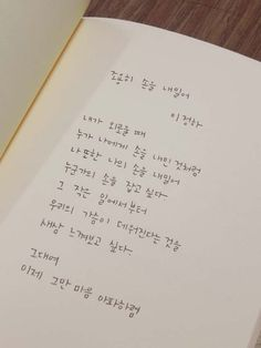 이정하 조용히 손을 내밀어 Korean Text, Korean Phrases, Korean Quotes, Korean Handwriting, Wise Quotes, Inspirational Quotes, Korean Writing, Korean Alphabet, Korean Lessons