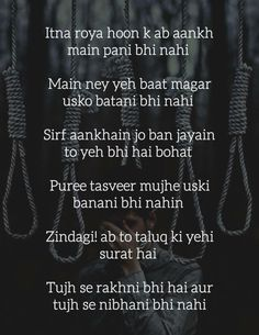 Ye Jo hal apne bna rakha h n mera . Diary Quotes, Shyari Quotes, Hurt Quotes, Poetry Quotes, First Love Quotes, Secret Love Quotes, Love Poems, Sad Life Quotes, Too Late Quotes