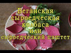 СЫРОЕДЕНИЕ. Веганская сыроедческая колбаса или сыроедческий паштет. Рекомендуем! - YouTube