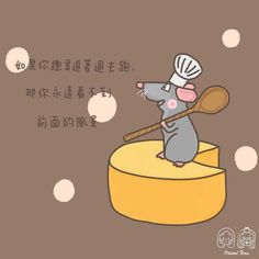 Chinese Phrases, Chinese Quotes, Mottos, Happy Day, Winnie The Pooh, Disney Characters, Fictional Characters, Digital Art, Warm