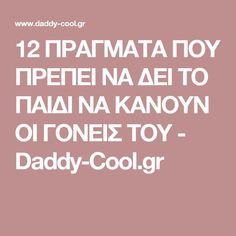 12 ΠΡΑΓΜΑΤΑ ΠΟΥ ΠΡΕΠΕΙ ΝΑ ΔΕΙ ΤΟ ΠΑΙΔΙ ΝΑ ΚΑΝΟΥΝ ΟΙ ΓΟΝΕΙΣ ΤΟΥ - Daddy-Cool.gr 4 Kids, Children, Self Improvement Tips, Kids Corner, Kids And Parenting, Daddy, Maternity, Therapy, Wisdom