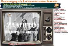 Εγώ, ο Πόντιος Σωκράτης Σημαιοφορίδης: ---> Ζάλογγο, Το Κάστρο Της Λευτεριάς ---> Oven, Kitchen Appliances, Blog, Diy Kitchen Appliances, Home Appliances, Ovens