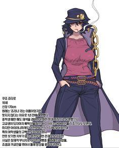 Jojos Bizarre Adventure Jotaro, Jojo's Bizarre Adventure Anime, Jojo Bizzare Adventure, Cute Anime Character, Character Concept, Female Characters, Anime Characters, Pokemon Jojo, Five Nights At Anime
