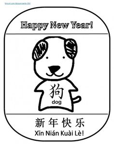 """lantern shape for year of the dog -- kids can color and cut --string them up around the room  Chinese New Year, spring festival, crafts, art projects  his little t-shirt has Chinese character for """"dog"""""""