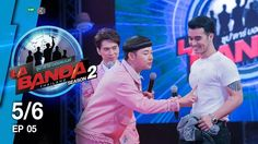 La Banda Thailand ซป'ตาร บอยแบนด 2 l EP.5 (5/6) l 23 ก.ค.60 By La Banda Thailand https://www.youtube.com/watch?v=OZ6DU6trp2I