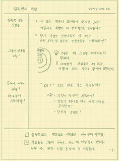 Planner Template, Bonnie Wright, Study Hard, Korean Language, Study Motivation, Famous Quotes, Sentences, My Books, Notes