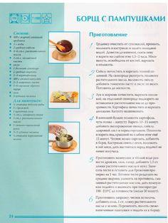 #ClippedOnIssuu from Украинская кухня