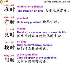 Decode Mandarin Chinese—准时 VS 守时 VS 及时 VS 按时 VS 同时