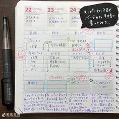 スーパーマルチ8でバーチカル手帳に書いてみた Notebook, Bullet Journal, Notes, Instagram Posts, Report Cards, The Notebook, Exercise Book, Notebooks