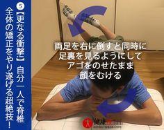 【更なる衝撃!】自分一人で脊椎 全体の矯正をやり遂げる超絶技! 健康技5