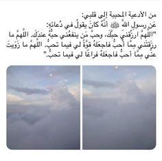#إسلاميات | #دعاء ♡♡ Islamic Inspirational Quotes, Arabic Love Quotes, Arabic Words, Islamic Quotes, Photo Quotes, Picture Quotes, Ssj3, Spoken Word Poetry, Allah