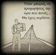 Cool Words, Wise Words, Greek Quotes, Photo S, Famous People, Psychology, Personality, Wisdom, Thoughts
