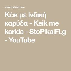 Κέικ με Ινδική καρύδα - Keik me karida - StoPikaiFi.g - YouTube Youtube, Math Equations, Youtubers, Youtube Movies