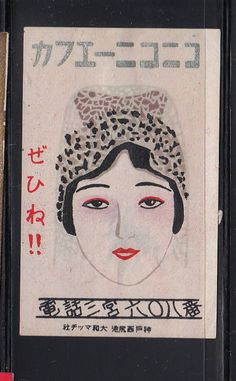Old Matchbox  label   Japan Patriotic  ADD113   Woman