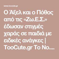Ο Άξελ και ο Πόθος από τις «Ζω.Ε.Σ.» έδωσαν στιγμές χαράς σε παιδιά με ειδικές ανάγκες | TooCute.gr  Το No.1 site κατοικιδίων στην Ελλάδα