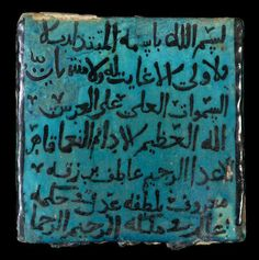 A Kashan underglaze-painted calligraphic pottery Tile | Persia, 12th Century