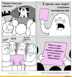 Смешные комиксы,веб-комиксы с юмором и их переводы,сам перевел,lunarbaboon