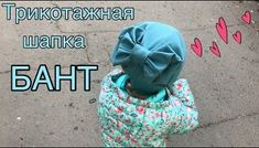 Видеоролик How To Make A Beanie, How To Make Bows, Sewing For Kids, Baby Sewing, Mode Turban, Make It Easy, Sewing Crafts, Sewing Projects, Sewing Lessons