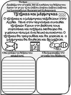 Learn Greek, Graffiti Cartoons, Greek Language, School Staff, Dyslexia, Home Schooling, Speech Therapy, Special Education, Grammar