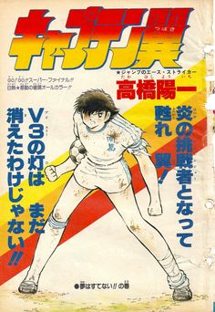 62afe90705 captain tsubasa · Shonen Jump - CT pack 02