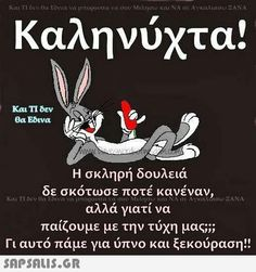 Greek Quotes, Wise Quotes, Good Night Sweet Dreams, Good Night Quotes, Good Morning, Beautiful Pictures, Humor, Sayings, Funny