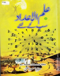 "ilam Ul Adaad Sab K Liye Kitaab I am sharing with you best book of Amliyat which name is ""ilm ul Adaad Sab K Liye"" and this book is written by Ashutosh Ojha. It consists of 123 Pages. Adaad Ka Talouq or Onki Ahmiyat, Adad 9 Kamliyat Ka Taj, Hindu ilm ul Adad K Aqaaid,… Free Books To Read, Free Pdf Books, Free Ebooks, Read Books, Download Free Movies Online, Free Books Online, Books To Read Online, Motivational Books, Magic Book"
