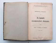1905 Imperial Russian ENGELS About Critics of Political Economy Antique Book