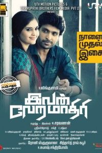 Rummy Tamil Movie Songs mp3 Download