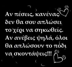 Πολυυυ σωστο Pinterest Photos, Greek Quotes, Picture Quotes, Clever, Life Quotes, Thoughts, Feelings, Sayings, Words