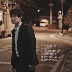 Korean TV dram 미생