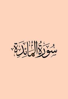 سورة المائدة / ترتيل : عبد الباسط عبد الصمد
