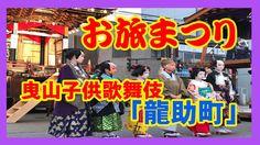 """【散策物語】 """"修正版"""" お旅まつり2017「曳山子供歌舞伎 龍助町」"""