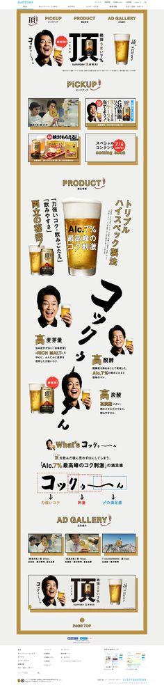 頂〈いただき〉 サントリー http://www.suntory.co.jp/beer/itadaki/