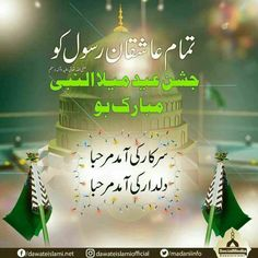 The Third month of Islamic Calendar is associated with the birth and death anniversary of beloved Holy Prophet Muhammad (PBUH) Eid Milad Un Nabi images Eid E Milad, Eid Milad Un Nabi, 12th Rabi Ul Awal, Imam Hussain Karbala, Islamic Page, Allah Wallpaper, Noble Quran, New Quotes, Urdu Quotes