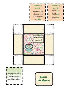 Δημιουργίες από καρδιάς...: Το κουτί των ...ρημάτων! Teaching, Education, Blog, Learning, Educational Illustrations, Onderwijs, Tutorials, Studying