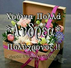 Thank You Happy Birthday, Happy Name Day, Happy Names, Sweet Words, Are You Happy, Good Morning, Flowers, Cards, Crochet
