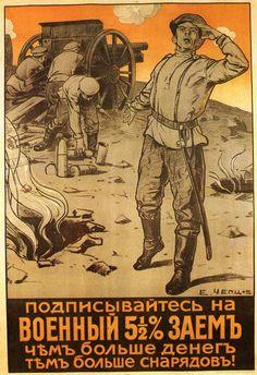 #reklama, #ussr, #плакат, #реклама, #russian, #war, #1914
