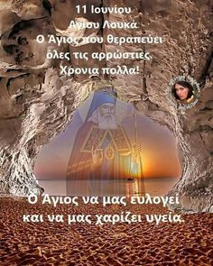 Orthodox Christianity, Religion, Thankful, Movies, Movie Posters, Saints, Films, Film Poster, Cinema