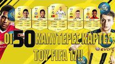 ΑΣ ΤΟ ΛΙΩΣΟΥΜΕ ΣΗΜΕΡΑ!~LIVE FIFA 17 Ultimate Team[17] - YouTube