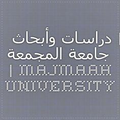 دراسات وأبحاث | جامعة المجمعة | Majmaah University