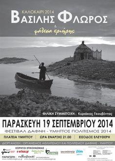 VassilisFloros@DAFNI_IMITTOS2014_50x70(FINAL).jpg