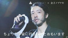 金子ノブアキさんがPS VRタイトル「Farpoint」「グランツーリスモSPORT」をプレイ!「VRラボ」にて特別映像とインタビューが公開