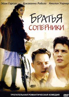 Братья-соперники (Love's Brother) 2004