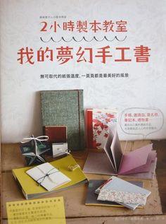 Make My Handmade Book in 2 Hours by Junko Nishikawa & Tamami Saito Japanese Book Binding Craft Book (In Chinese) | ocean