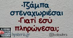 Greek Memes, Funny Greek Quotes, Funny Picture Quotes, Funny Quotes, Funny One Liners, Dark Jokes, Funny Statuses, Funny Phrases, Funny Times
