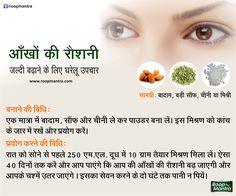 Health Tips For Living: Ayurvedic Tips for Eyes - आँखों की देखभाल एवं घरेल. Good Health Tips, Natural Health Tips, Health Tips For Women, Health And Beauty Tips, Health Facts, Health Diet, Health And Nutrition, Health And Wellness, Home Health Remedies