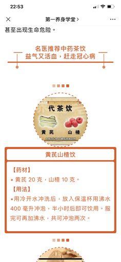 Chinese Herbal Tea, Herbalism, Juice, Health, Recipes, Food, Herbal Medicine, Health Care, Essen