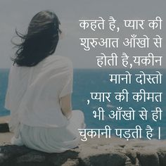 Sad Love Whatsapp DP Images Photo Pics for Boys & Girls Dosti Quotes In Hindi, Friendship Quotes In Hindi, Friendship Pictures, Beautiful Love Quotes, Love Quotes With Images, Sad Love Quotes, Dp For Whatsapp Profile, Whatsapp Dp Images, Sad Pictures