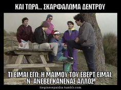 Τι έγινε ρε παιδιά; I Laughed, Appreciation, Tv, Memes, Posts, Smile, Messages, Television Set, Meme